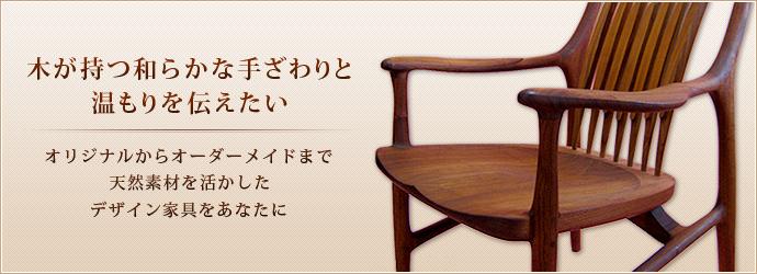 オリジナルオーダー家具